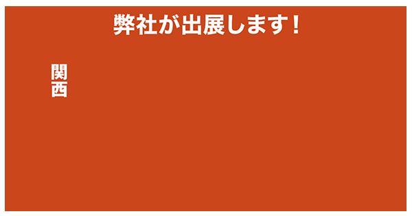 第4回コーティングジャパン塗料・塗装設備展 出展予定のお知らせ