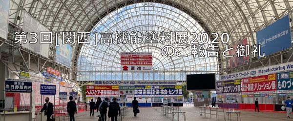 第3回[関西]高機能塗料展2020のご報告と御礼