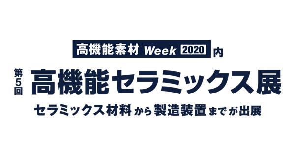 第5回 高機能セラミックス展2020 出展のお知らせ