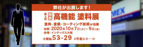 第3回[関西]高機能塗料展2020 出展のお知らせ