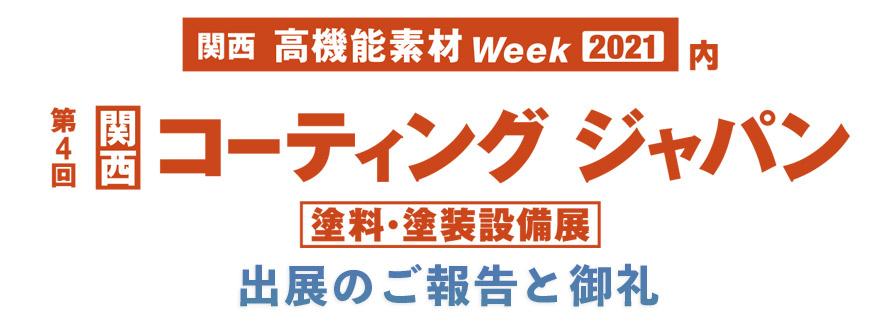 第4回コーティングジャパン塗料・塗装設備展 出展のご報告とお礼