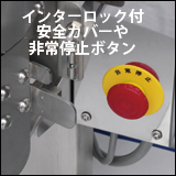 インターロック付安全カバーや非常停止ボタン