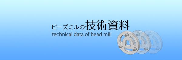 ビーズミルによるメカノケミカル