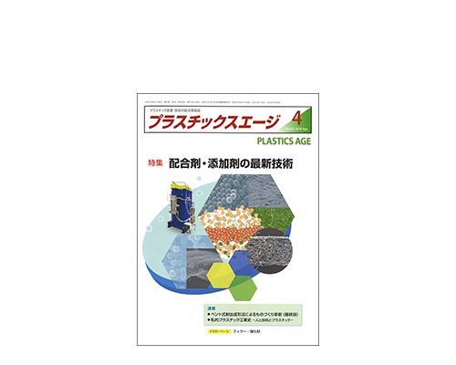 配合剤・添加剤の最新技術「Neo-アルファミル」の開発(プラスチックエージ4月号掲載)