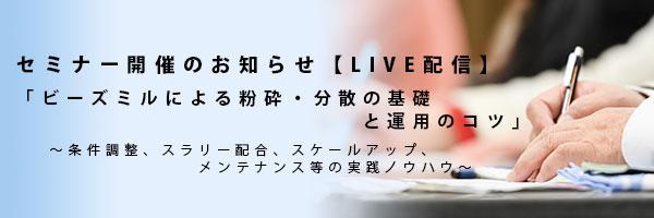 セミナー開催のお知らせ「ビーズミルによる粉砕・分散の基礎と運用のコツ」【LIVE配信】