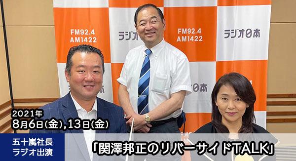 弊社社長、五十嵐康雄が「関澤邦正のリバーサイドTALK」(ラジオ日本)に出演します(ラジオ音源公開2021.9.1)