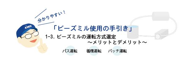 1-3.ビーズミルの運転方式選定~メリットとデメリット~