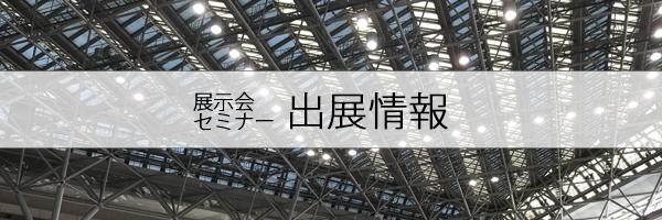日本セラミックス協会 国際ガラス会議2018年年会 企業ブース出展のご案内